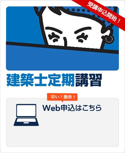 講習 サイト 法定 株式会社日建学院